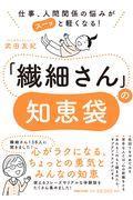 「繊細さん」の知恵袋の本