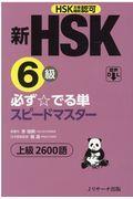 新HSK6級必ず☆でる単スピードマスターの本