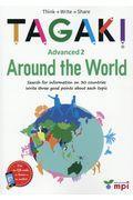 TAGAKI Advanced 2の本