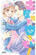 古屋先生は杏ちゃんのモノ 12の本