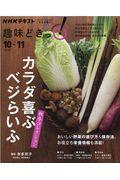 カラダ喜ぶベジらいふ秋冬コレクションの本