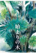 始まりの木の本