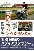 「高齢ニッポン」をどう捉えるかの本