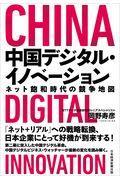 中国デジタル・イノベーションの本