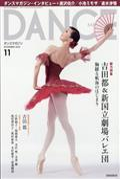 DANCE MAGAZINE (ダンスマガジン) 2020年 11月号の本