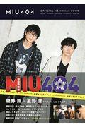 「MIU404」公式メモリアルブックの本