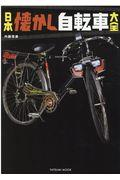 日本懐かし自転車大全の本
