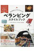 べランピングスタイルブックの本