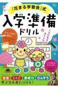 「花まる学習会」式入学準備ドリルの本