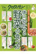体に効かせる野菜の食べ方の本