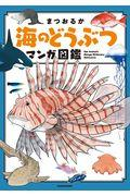 海のどうぶつマンガ図鑑の本
