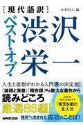 ベスト・オブ・渋沢栄一の本