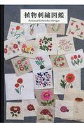 植物刺繍図鑑の本