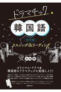 ドラマチック韓国語 初中級の本