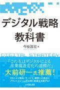 デジタル戦略の教科書の本