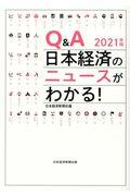 Q&A日本経済のニュースがわかる! 2021年版の本