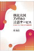 移民大国アメリカの言語サービスの本