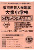 東京学芸大学附属大泉小学校ステップアップ問題集 2021年度版の本