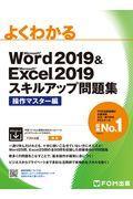 よくわかるWord2019 & Excel2019スキルアップ問題集 操作マスター編の本