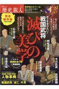 歴史旅人 Vol.7の本
