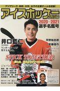 アイスホッケー・マガジン 2020ー21(選手名鑑号)の本