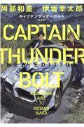 新装版 キャプテンサンダーボルトの本