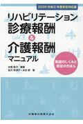 リハビリテーション診療報酬&介護報酬マニュアル 2020(令和2)年度改定対応版の本