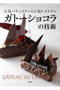 ガトーショコラの技術の本