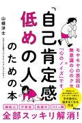 「自己肯定感低めの人」のための本の本