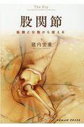 股関節の本