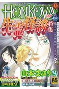 HONKOWA霊障ファイル 生霊怪談特集の本