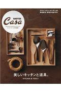 美しいキッチンと道具。の本