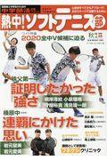 熱中!ソフトテニス部 vol.49の本