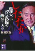 したたか総理大臣・菅義偉の野望と人生の本