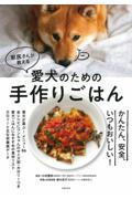 獣医さんが教える愛犬のための手作りごはんの本