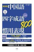 新装版 中国語四字成語・慣用表現800の本