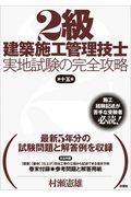 第15版 2級建築施工管理技士実地試験の完全攻略の本