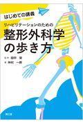 リハビリテーションのための整形外科学の歩き方の本