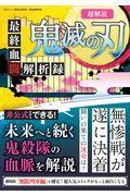 超解読鬼滅の刃最終血闘解析録の本