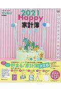 Happy家計簿 2021の本