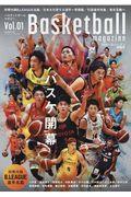 バスケットボールマガジン Vol.1(2020ー2021)の本