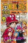 ONE PIECE 500 QUIZ BOOK 3の本
