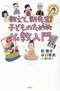 教えて、釈先生!子どものための仏教入門の本