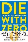 DIE WITH ZEROの本