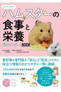 正しく知っておきたいハムスターの食事と栄養長生きサポートBOOKの本