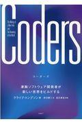Codersの本