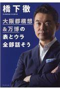 大阪都構想&万博の表とウラ全部話そうの本