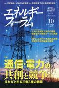 エネルギーフォーラム 2020年 10月号の本