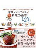 覚えておきたい!新・料理の基本123の本