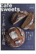 cafe´ sweets vol.202の本